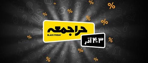 بلک فرایدی (جمعه سیاه) بامیلو و دیجی کالا را از دسترس خارج کرد