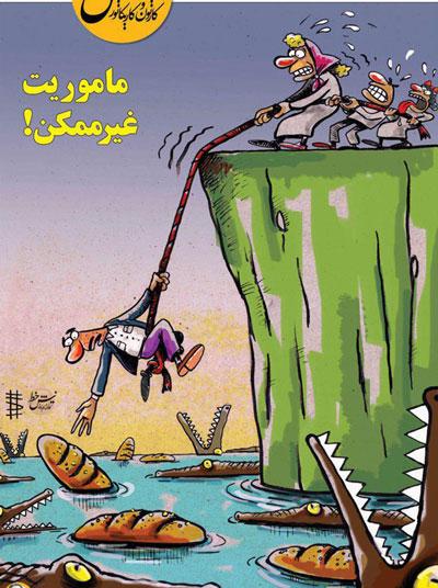 کاریکاتور:ماموریت غیرممکن برای یک لقمه نان!