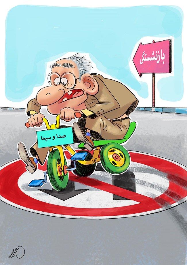 کاریکاتور: مدیران صدا و سیما و دور زدن بازنشستگی!