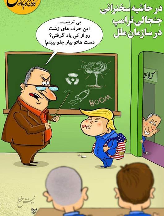 کاریکاتور: دونالد ترامپ در مدرسه!