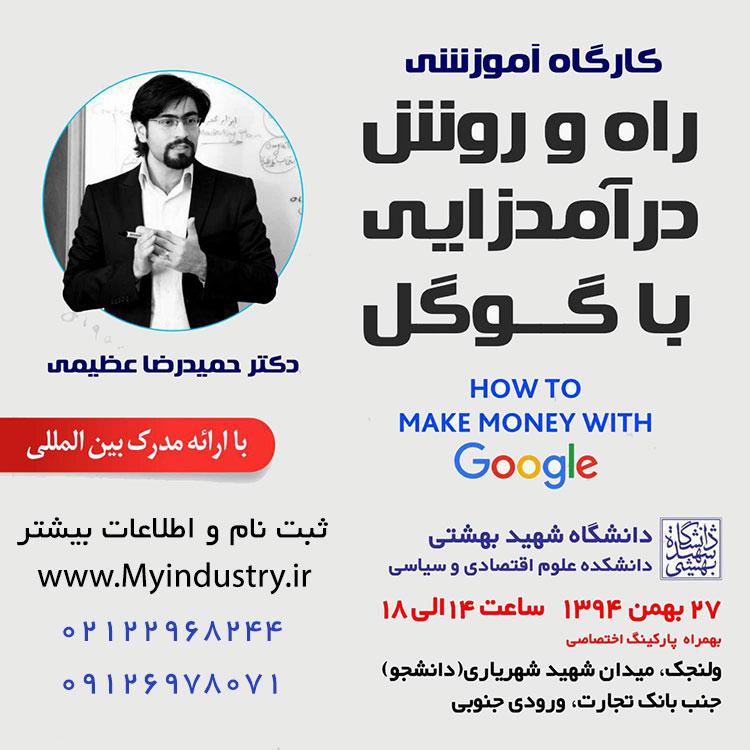 راه و روش درآمدزایی با گوگل