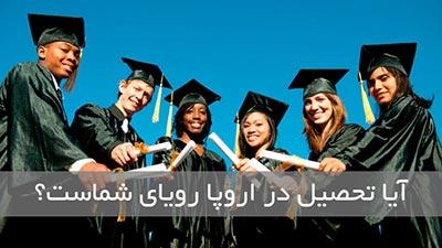 دانشگاه های ایتالیا و تحصیل در ایتالیا