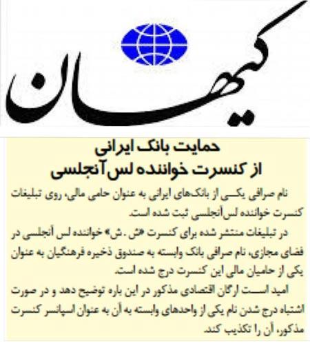 بانک ایرانی؛ اسپانسر کنسرت خواننده لس آنجلسی!
