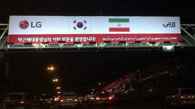برند ملی کره جنوبی با ال جی
