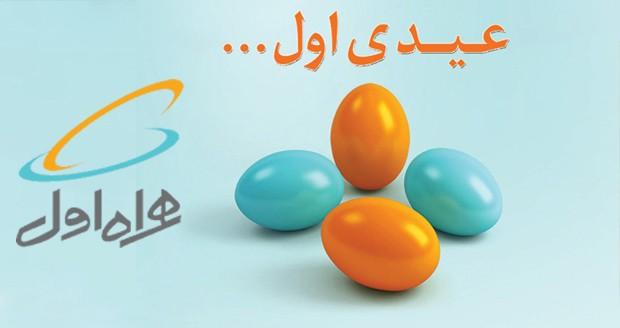 طرح نوروزی همراه اول؛ عیدی برای مشترکان دائمی و اعتباری