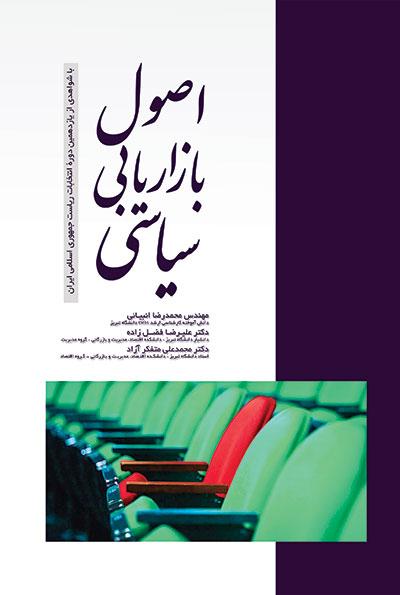 بازاریابی سیاسی محمدرضا انبیایی