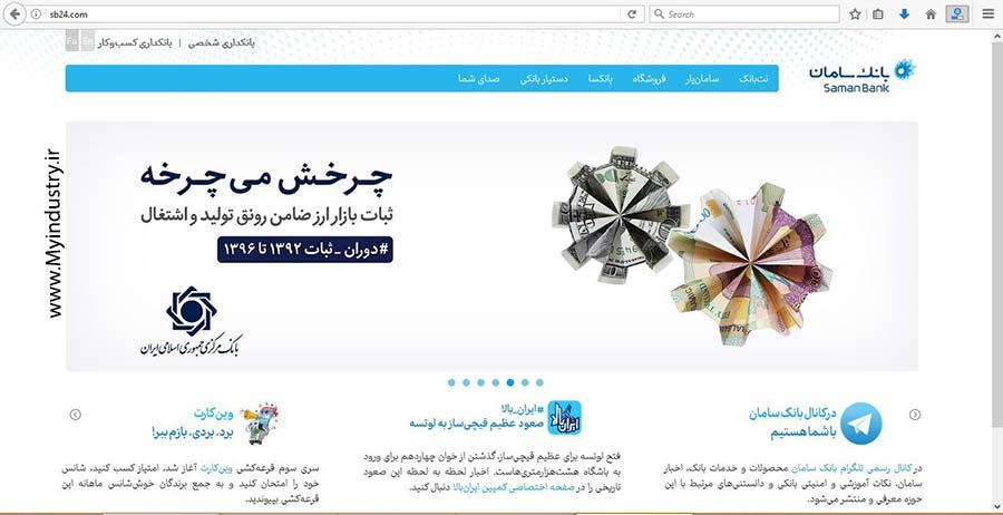 حمایت بانک سامان از حسن روحانی