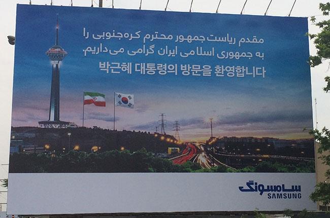 برند ملی کره جنوبی با سامسونگ