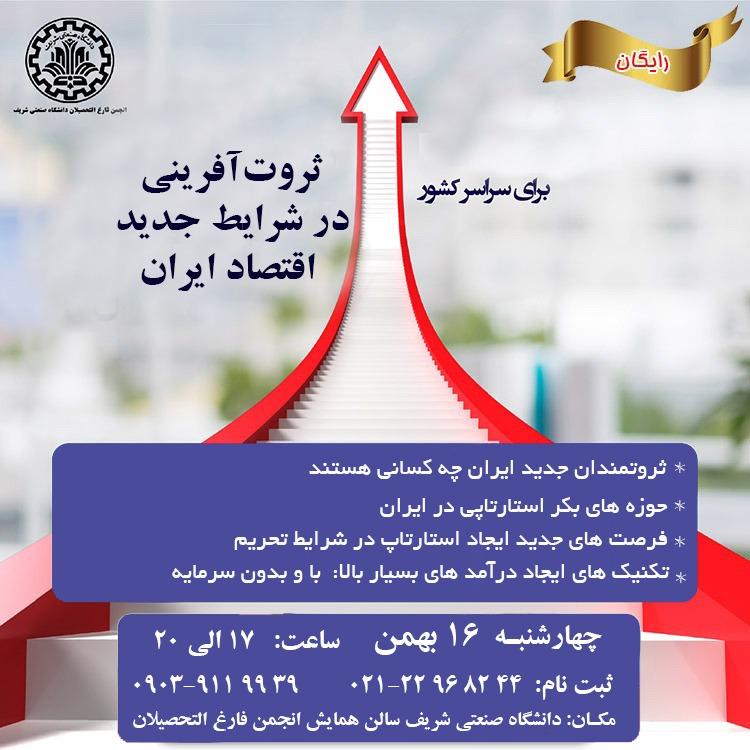 همایش رایگان ثروت آفرینی در شرایط جدید اقتصاد ایران