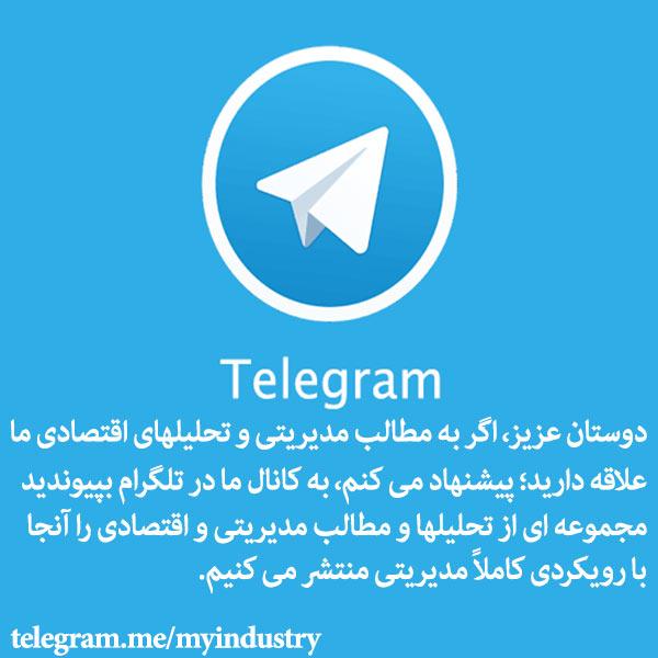 عضو کانال پایگاه اطلاع رسانی صنعت در تلگرام شوید