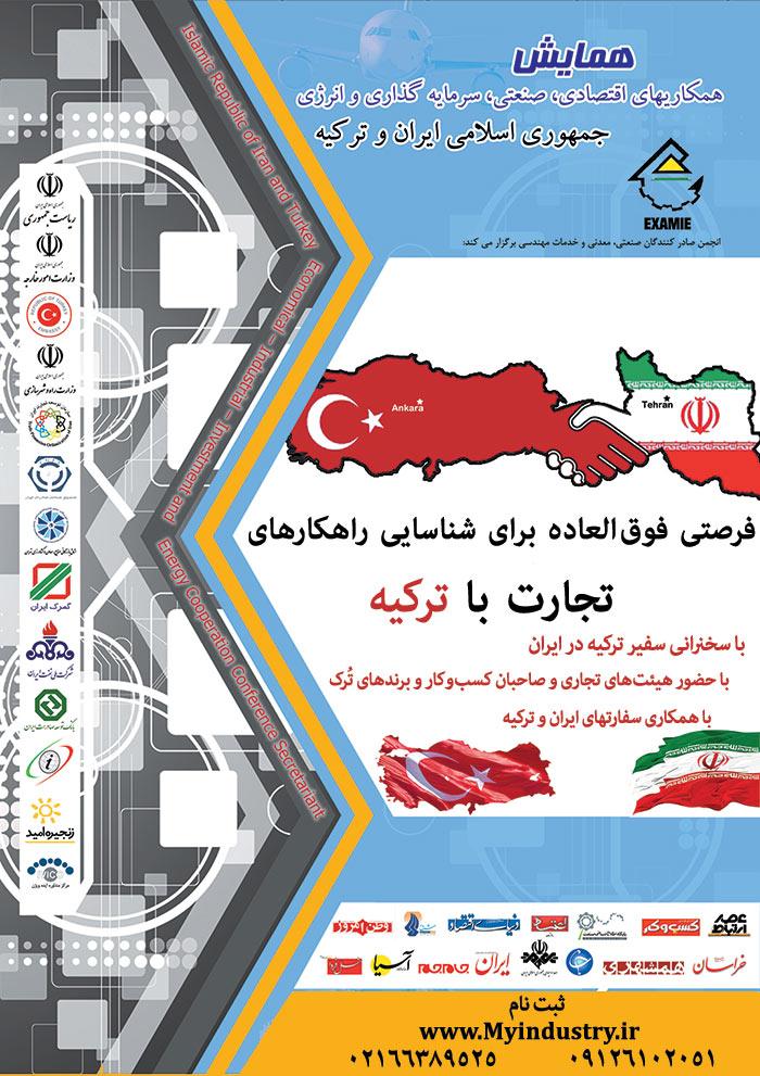 همایش ایران و ترکیه