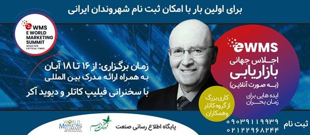 امکان ثبت نام ایرانی ها در رویداد آنلاین اجلاس جهانی بازاریابی